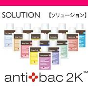 【antibac2K】17種類のソリューション
