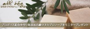プロポリス配合!無添加手作り石鹸【マヌカプロソープ】