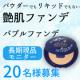 イベント「新感覚ファンデ! 「バブルファンデ」モニター募集」の画像