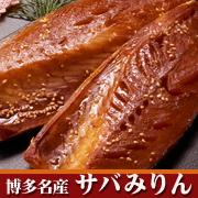 【博多名産】旨味たっぷり極上のサバみりん