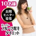 【現品2か月分】スーパーフルーツ青汁ダイエット 長期モニター募集/モニター・サンプル企画