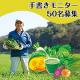 イベント「【50名】25種の純国産野菜 乳酸菌×酵素「手書きモニター」大募集!!」の画像