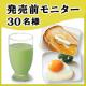 イベント「【30名】プロテイン×青汁「新商品発売前モニター」大募集!!」の画像
