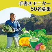 【50名】25種の純国産野菜 乳酸菌×酵素「手書きモニター」大募集!!