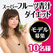 【新商品】スーパーフルーツ青汁でダイエット★顔出しモデル募集!