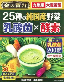 日本薬健 25種の純国産野菜 乳酸菌×酵素