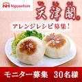 【現品】専門店シェフの技法で創る味「豚まん」プレゼント!/モニター・サンプル企画