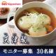 イベント「【現品】専門店シェフの技法で創る味「ふかひれ入りスープ餃子」プレゼント!」の画像