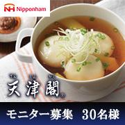 「【現品】専門店シェフの技法で創る味「ふかひれ入りスープ餃子」プレゼント!」の画像、日本ハム株式会社のモニター・サンプル企画