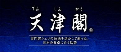 天津閣ブランドサイト