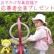 イベント「【参加者全員】ベビーとお出かけの写真を投稿して柔らかシリコンスプーンプレゼント!」の画像