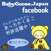 facebook公式ファンページにてあったかくまこ活躍中!