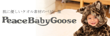 PeaceBabyGoose楽天市場店