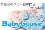 白金台のベビー服専門店 BabyGooseWEB本店