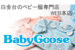 BabyGooseWEB本店