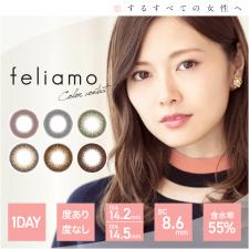 PIA株式会社の取り扱い商品「feliamo」の画像