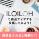 イベント「風船のアイデア募集!700円分アマゾンギフト券贈呈」の画像