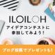アイデアコンテストに参加!ブログ投稿で700円分Amazonギフト券贈呈!