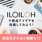 体験募集!新商品があなたから生まれるウェブサイト。700円分アマゾンギフト券贈呈