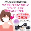 長時間マスクをしてはずしてもきれいなファンデーション?!【200名様】 /モニター・サンプル企画
