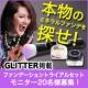 イベント「GLITTER掲載★本物のミネラルファンデを探せ!インスタ限定モニターイベント」の画像