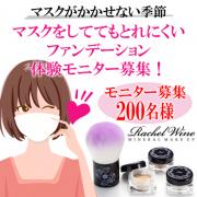 「長時間マスクをしてはずしてもきれいなファンデーション?!【200名様】 」の画像、株式会社ウィンフィールド・ライフリサーチのモニター・サンプル企画