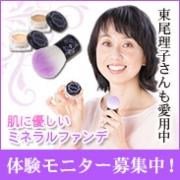 東尾理子さん愛用★お肌に優しいミネラルファンデーション