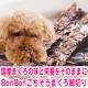 【愛犬用おやつ】完全無添加!新鮮なマグロだけを贅沢に使用したごちそうまぐろ細切り