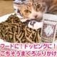 イベント「【猫用フード】栄養豊富な天然まぐろを愛猫に!「無添加プレミアムごちそうまぐろ」」の画像