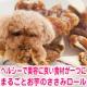イベント「【愛犬用おやつ】モニター追加募集!鶏肉と野菜のおやつ。まるごとお芋のささみロール」の画像