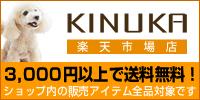 ペットフード 絆とぬくもりを考えるKINUKA楽天市場店 ドッグフード