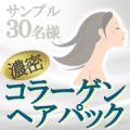 【濃密コラーゲンヘアパック】商品開発モニター募集企画 第2弾!30名様/モニター・サンプル企画