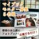 イベント「【 マイブックモニター募集 5名様 】帰省のお土産に!思い出をフォトブックに!」の画像