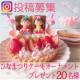 イベント「Instagram募集 ひなまつりケーキオーナメントプレゼント20名様」の画像