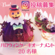 イベント「【Instagram募集】ハロウィン ケーキオーナメントプレゼント 20名」の画像
