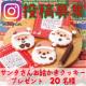 イベント「【Instagram募集】サンタさんお絵かきクッキープレゼント 20名」の画像