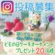 イベント「Instagram募集 こどもの日ケーキオーナメントプレゼント20名様」の画像