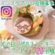 イベント「Instagram募集 父の日にがおえクッキープレゼント20名様」の画像
