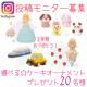 イベント「【Instagram投稿募集】選べる☆ケーキオーナメントプレゼント20名様」の画像