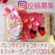 イベント「Instagram募集バレンタインチョコオーナメント&クッキープレゼント20名様」の画像