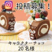 【Instagram募集】キャラクターチョコプレゼント 20名