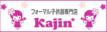 フォーマル子供服専門店KAJIN