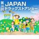 【幕張メッセ】第14回JAPANドラッグストアショーに行こう!(プレゼント付き)/モニター・サンプル企画