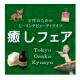 イベント「【大阪ATCホール】癒しフェア2014 in OSAKA (プレゼント付き)」の画像