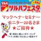 【札幌市】ツルハフェスタ2014  「ヘナの使い方」セミナー参加者募集(無料)/モニター・サンプル企画