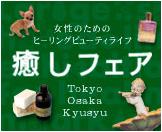 癒しフェア2014in OSAKA