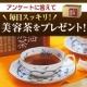 イベント「【500名様プレゼント】1億2,000万杯突破!新日本製薬の極選上海康茶」の画像