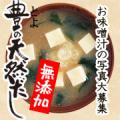 【写真募集】味噌汁のある食卓風景~無添加だしパックでお料理~【無塩タイプのおだしです】