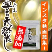 【インスタ動画募集】豊の天然だし松 お味噌汁はもちろん、色々なお料理にお使い頂けます!