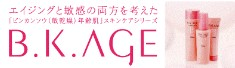 B.K.AGE 敏乾燥肌のスキンケアシリーズ